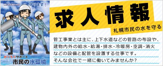 札幌 求人情報